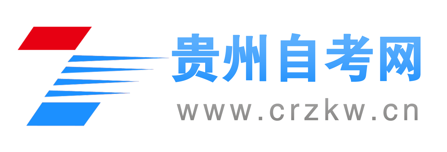 贵州自考网