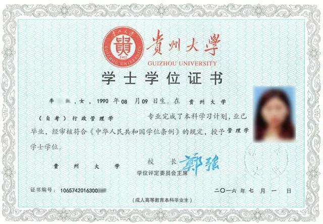 深圳自考申请学士学位条件插图