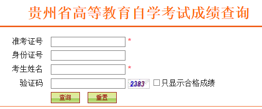 贵州自考成绩查询
