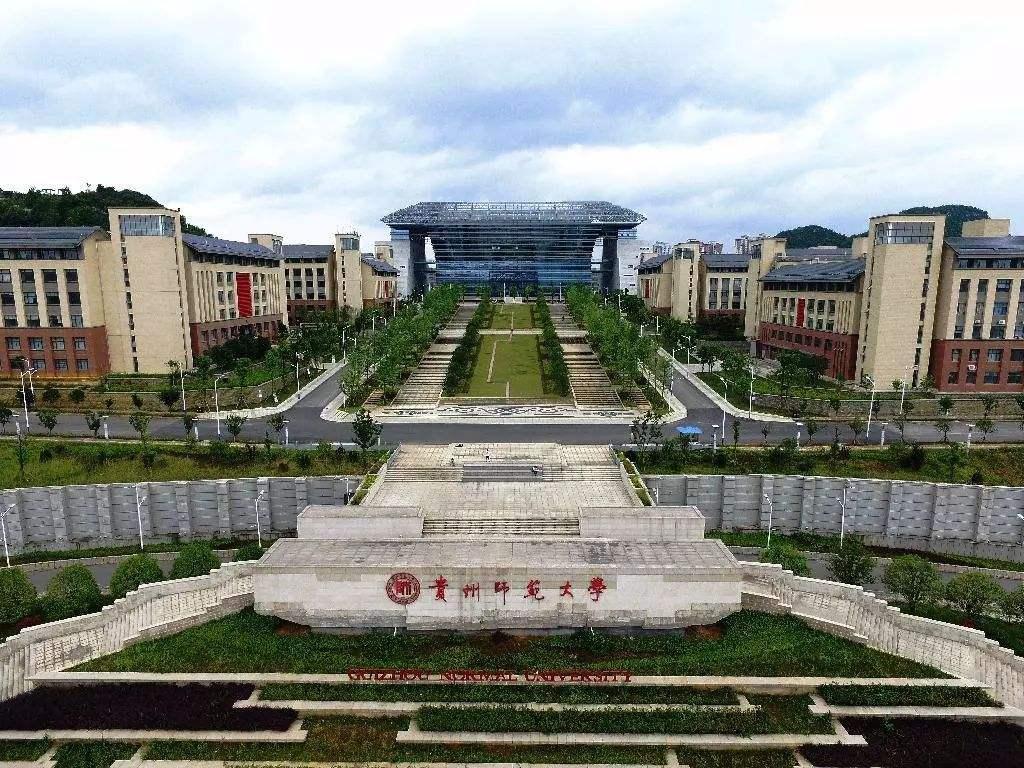 2020年上贵州师范大学自考衔接课程实践环节成绩上报日期