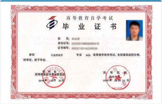 贵州大学自考毕业证
