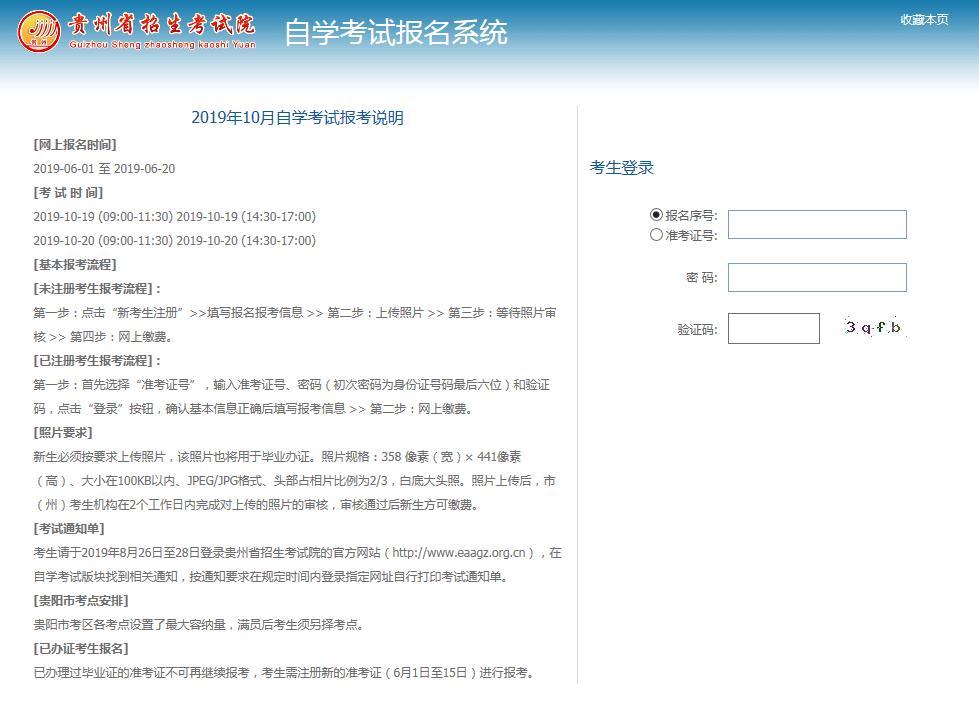 贵州自考报名系统